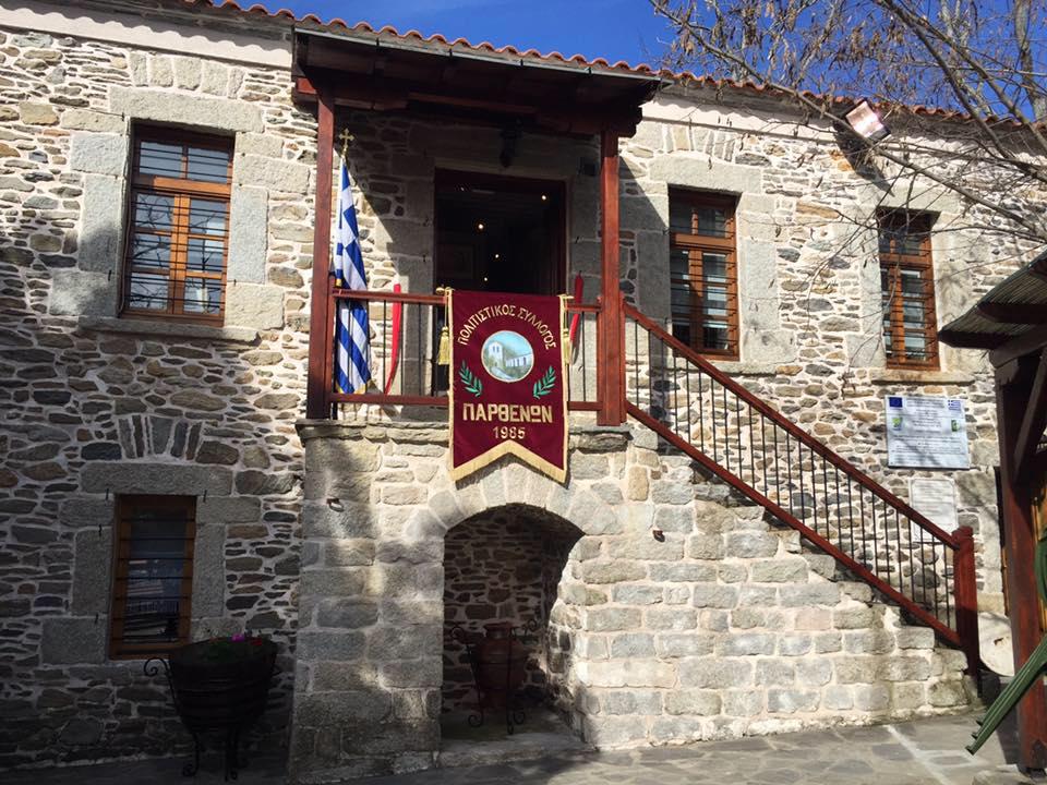 Εκθετήριο τοπικής ιστορίας και λαογραφίας στον Παρθενώνα Χαλκιδικής